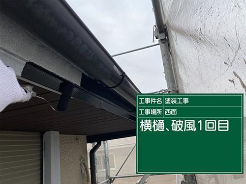 犬山市H様邸 破風板・鼻隠し:中塗り