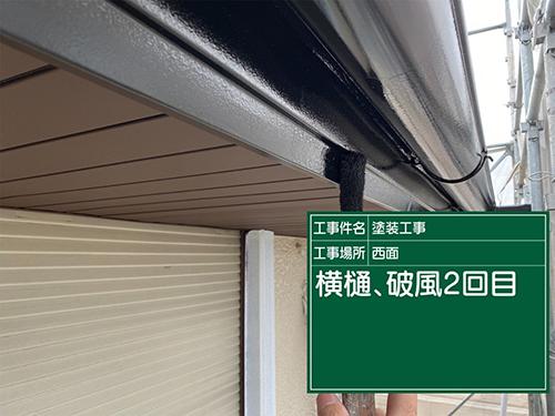 犬山市H様邸 雨樋:上塗り、破風板・鼻隠し:上塗り