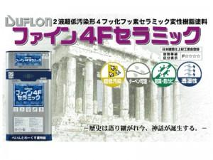 日本ペイント:ファイン4Fセラミック