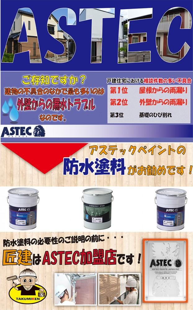 astec1
