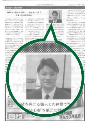 ペイント&コーティングジャーナル様の取材記事