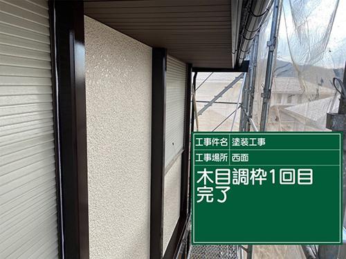 犬山市H様邸 中塗り 完了