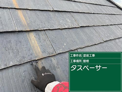 犬山市H様邸 タスペーサー取付完了