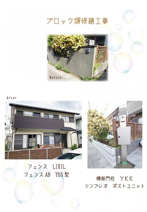 【小牧市M様邸】外壁塗装・ブロック塀修繕工事