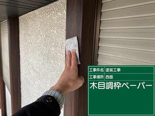 犬山市H様邸 ケレン作業