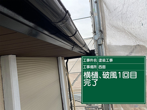 犬山市H様邸 破風板・鼻隠し:中塗り 完了