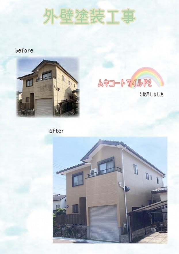【小牧市Y様】外壁塗装工事