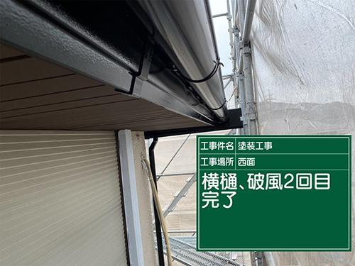 犬山市H様邸 雨樋:上塗り 完了、破風板・鼻隠し:上塗り 完了