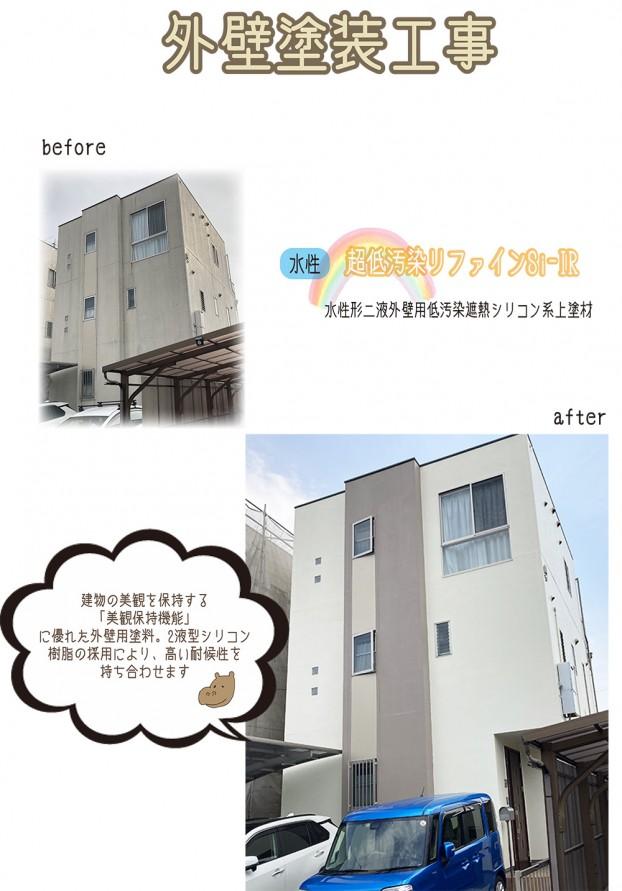 【小牧市M様邸】外壁・屋根塗装ベランダ防水工事