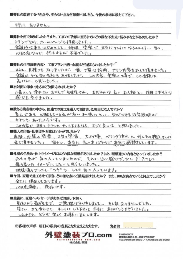高木さまのアンケート用紙
